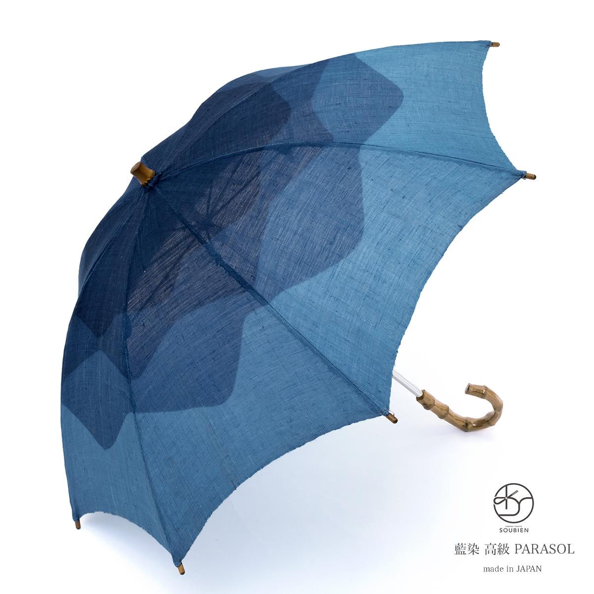 日傘 藍 インディゴブルー ネイビー 青 波 グラデーション 藍染 引染 麻 ひがさ 和装小物 便利小物 日本製【あす楽対応】【送料無料】