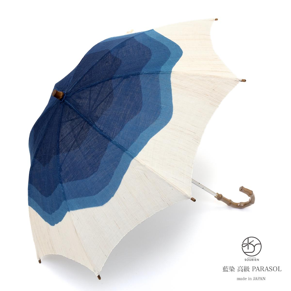 日傘 藍 インディゴブルー ネイビー 生成り 波 グラデーション 藍染 引染 麻 ひがさ 和装小物 便利小物 日本製【あす楽対応】【送料無料】