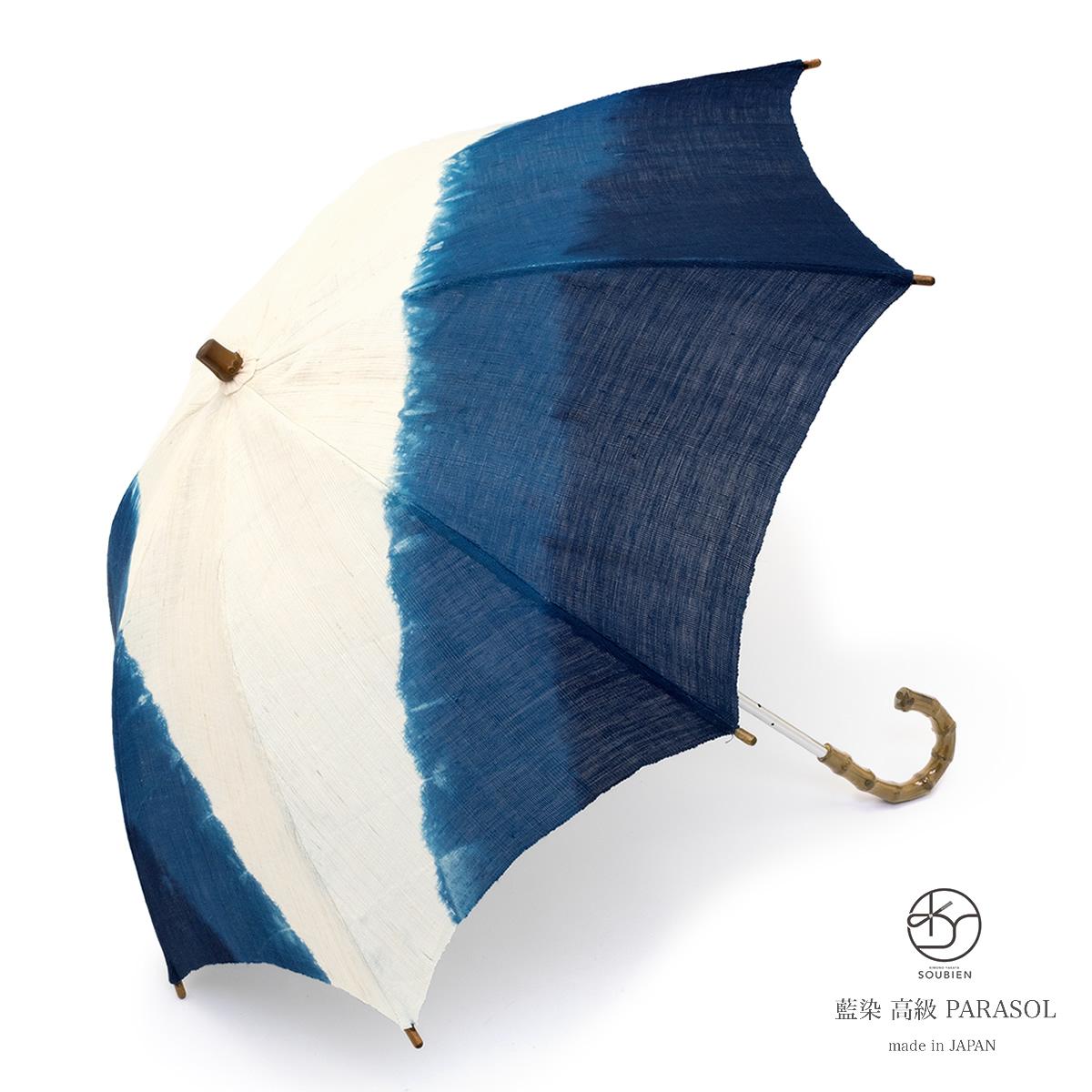 日傘 藍 インディゴブルー ネイビー 生成り グラデーション 藍染 引染 麻 ひがさ 和装小物 便利小物 日本製【あす楽対応】【送料無料】