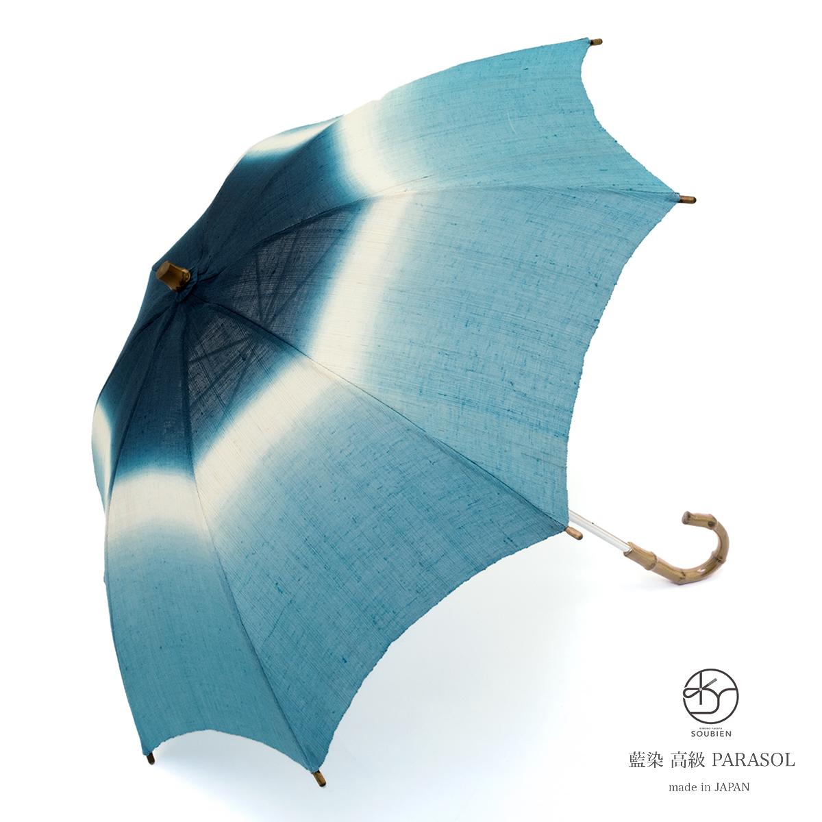 日傘 水色 ブルー 藍 ネイビー グラデーション 藍染 引染 麻 ひがさ 和装小物 便利小物 日本製【あす楽対応】【送料無料】