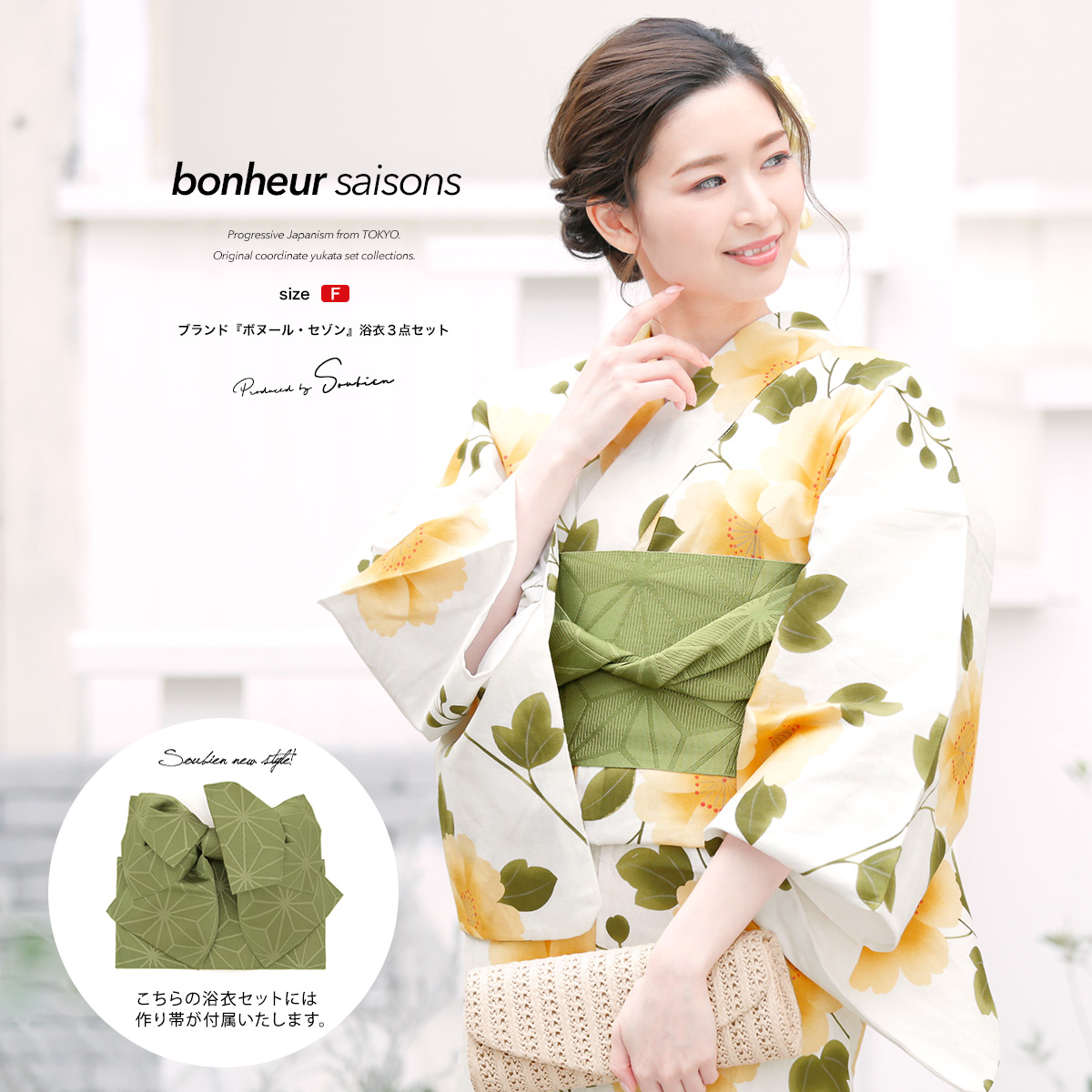 d05a670275f46 浴衣 3点セット(浴衣 着付け小物 作り帯 下駄) bonheur saisons 白 ...