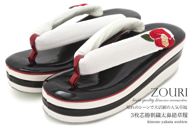 成人式 草履 レディース 厚底 黒 ブラック 白 椿 つばき 花 刺繍 三枚芯 振袖 卒業式【あす楽対応】