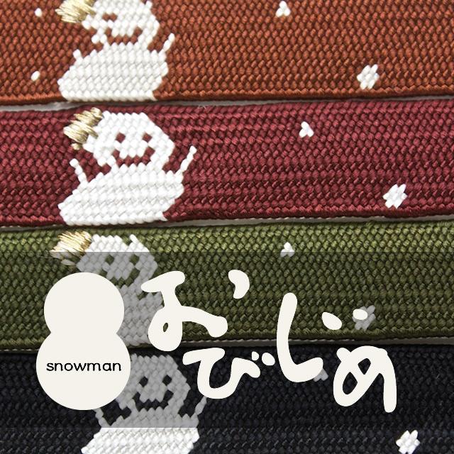帯締め/帯〆 雪だるま 正絹 着物 リバーシブル 手組紐 金属糸使用 【あす楽対応】