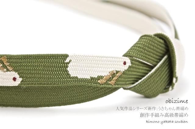 帯締め 鶯色 うさぎ柄 正絹 着物 帯〆 リバーシブル 手組紐 金属糸使用【あす楽対応】