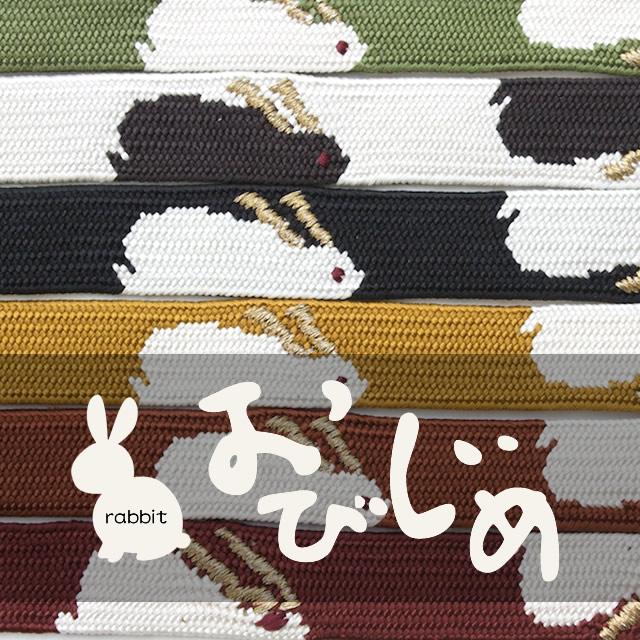 帯締め リバーシブル うさぎ柄 正絹 着物 帯〆 手組紐 金属糸使用【あす楽対応】