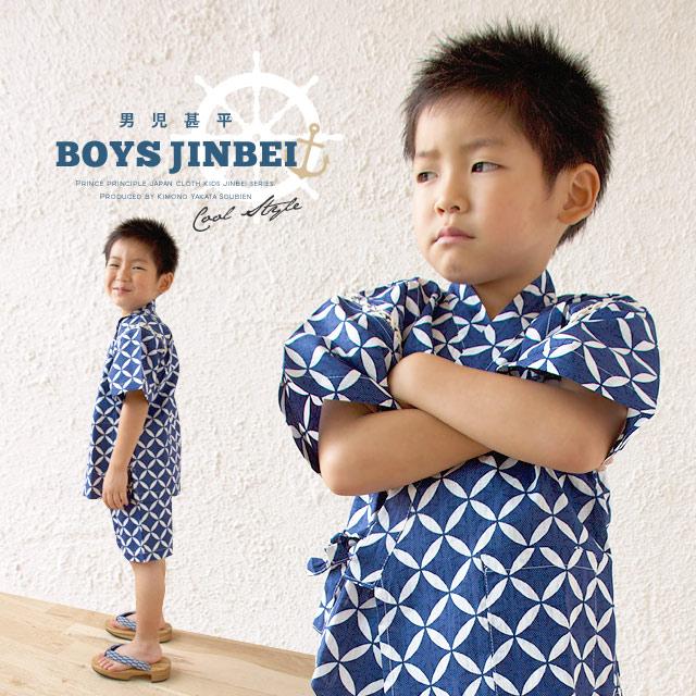 子男児子供甚平 of the 甚平花火大会夏祭 り blue Shippo sentence fancy weaving kids man