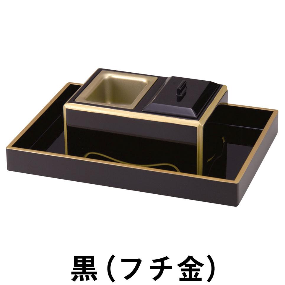角香炉焼香セット(ノンスリップ)黒フチ金