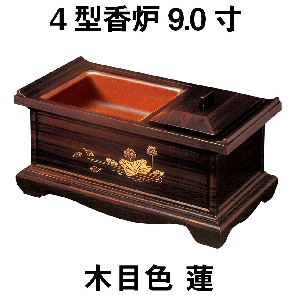 4型香炉 木目色 蓮 9.0寸