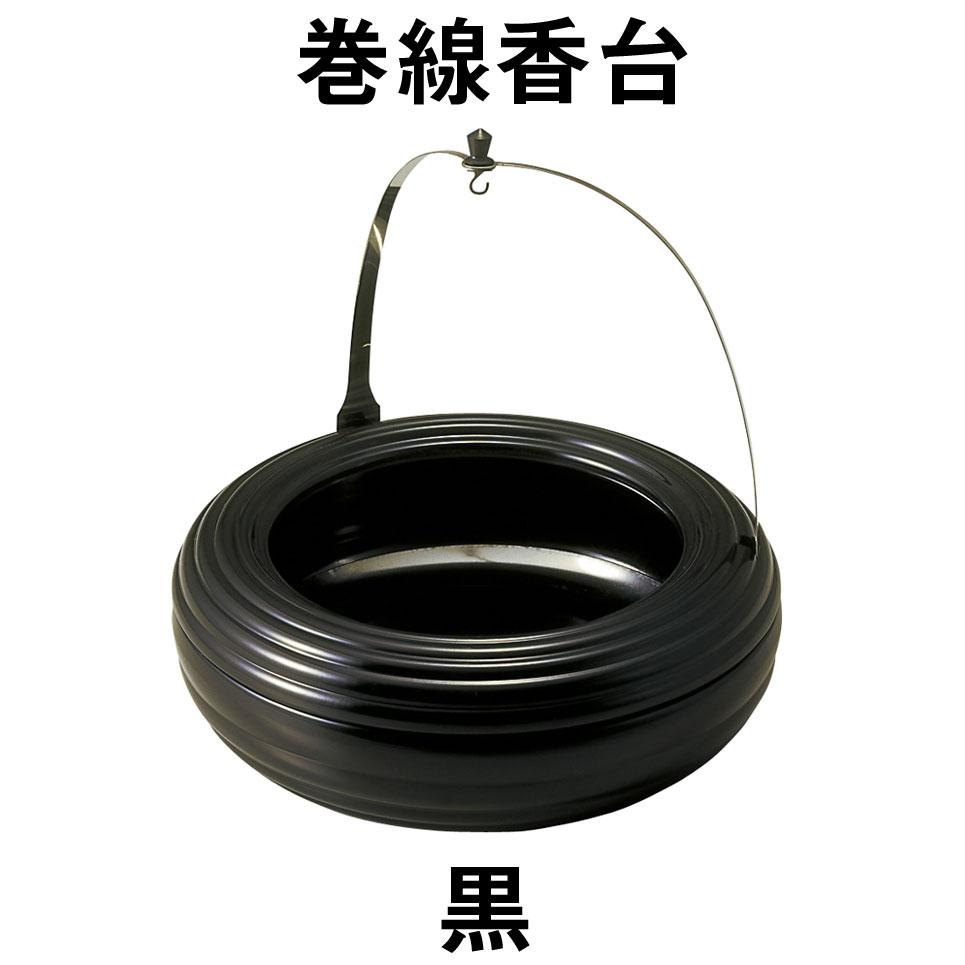 巻線香台 黒