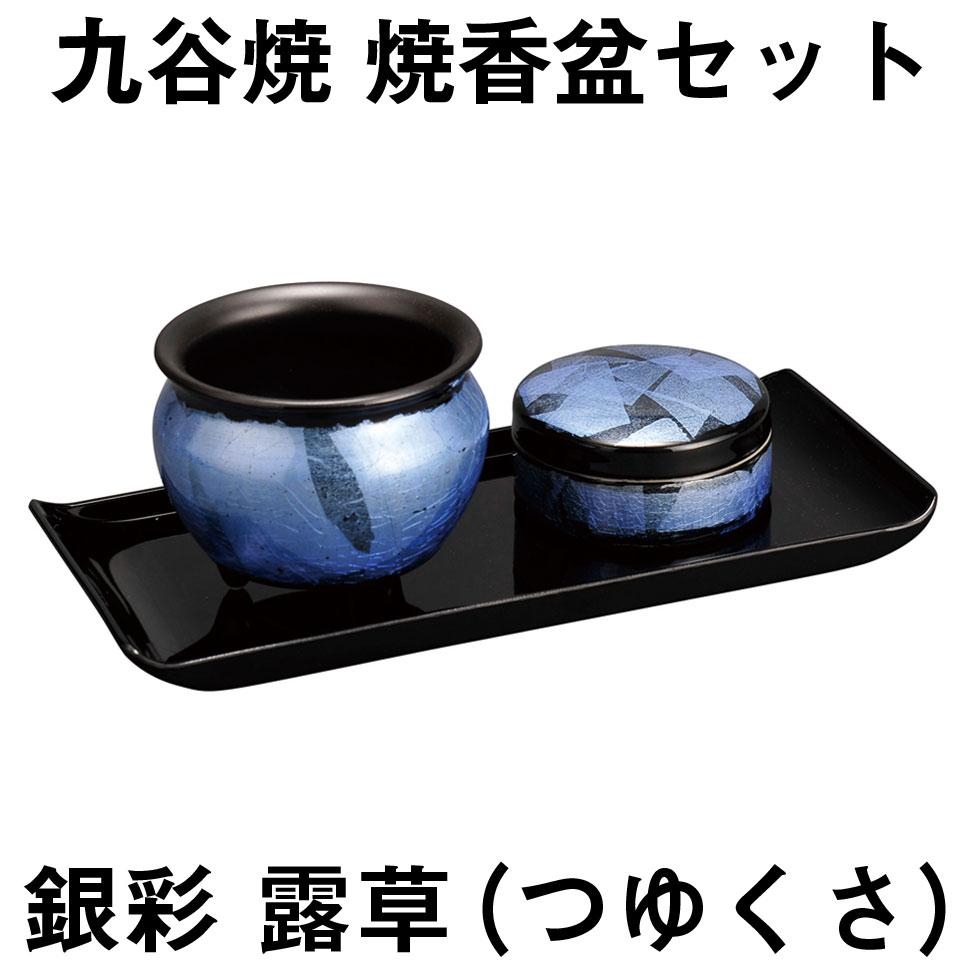 九谷焼 焼香盆セット 銀彩 露草(つゆくさ)