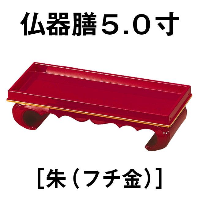軽くて丈夫なプラスチック製 評判 仏器膳 5.0寸 朱 直輸入品激安 フチ金