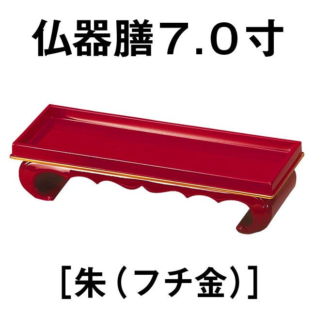 商い 軽くて丈夫なプラスチック製 仏器膳 7.0寸 春の新作 朱 フチ金