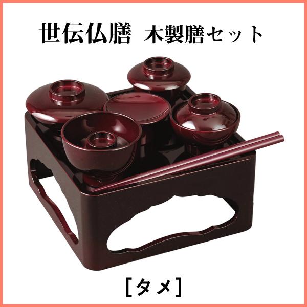 世伝仏膳 木製膳セット7.0寸[タメ]