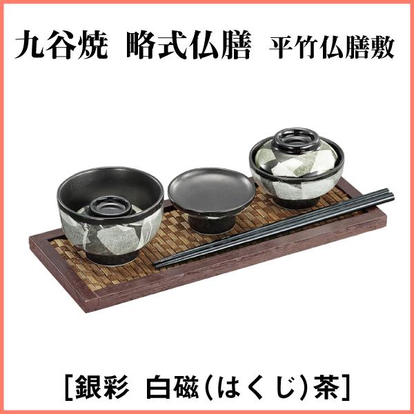 九谷焼 略式仏膳 平竹仏膳敷 [銀彩 白磁(はくじ)茶]