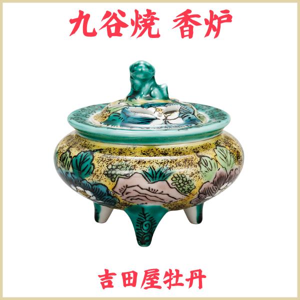 九谷焼 香炉[吉田屋牡丹]