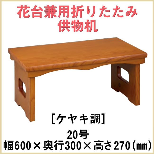 花台兼用折りたたみ供物机 20号[ケヤキ調 ]