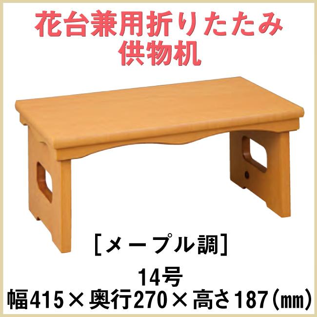 花台兼用折りたたみ供物机 14号[メープル調 ]