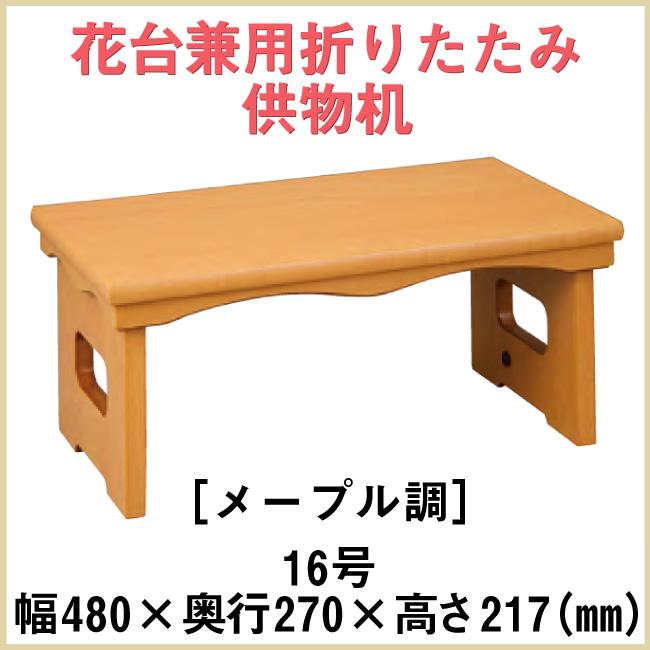 花台兼用折りたたみ供物机 16号[メープル調 ]