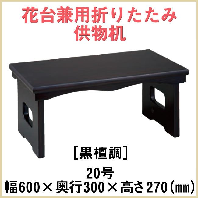 花台兼用折りたたみ供物机 20号[黒檀調 ]