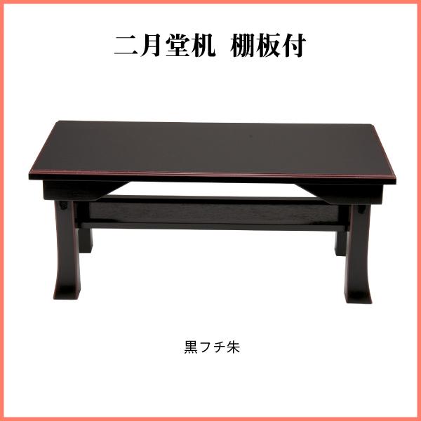 二月堂机 棚板付 黒フチ朱 1尺6寸