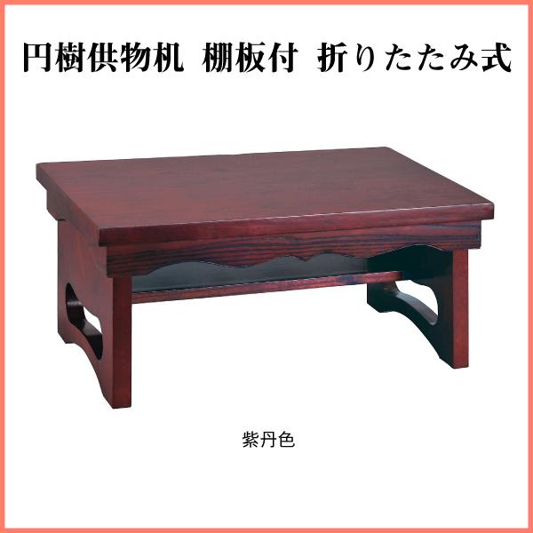 円樹供物机 棚板付 折りたたみ式 紫丹色18号