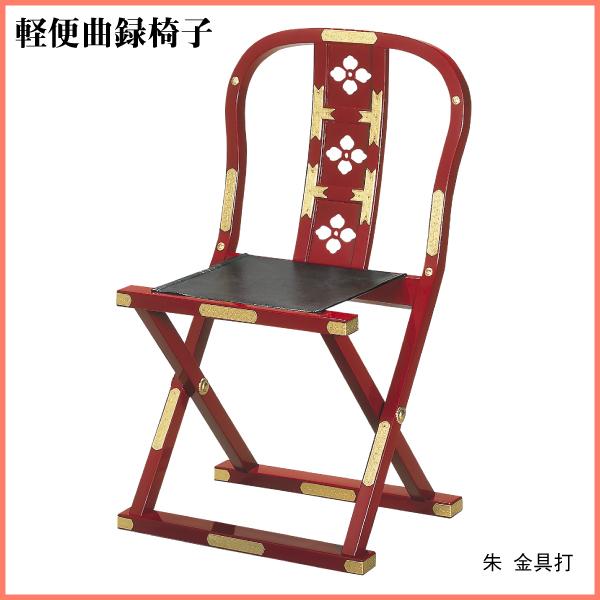 軽便曲録椅子 朱 金具打