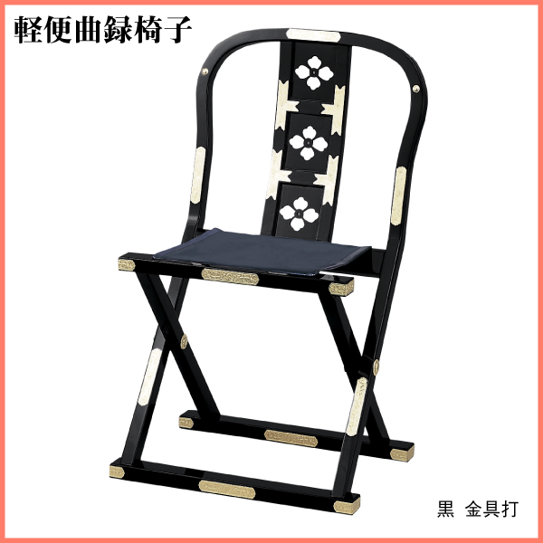 軽便曲録椅子 黒 金具打
