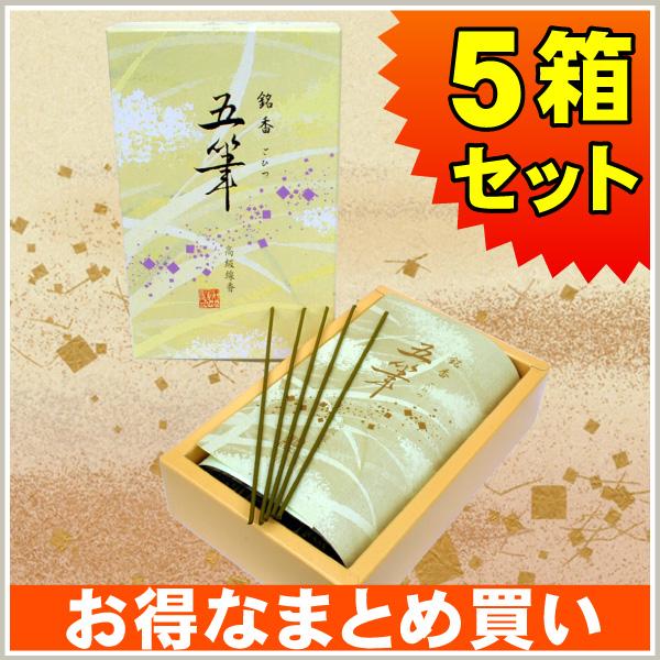 お線香 精華堂 銘香 五筆 ごひつ(大バラ詰5箱セット)