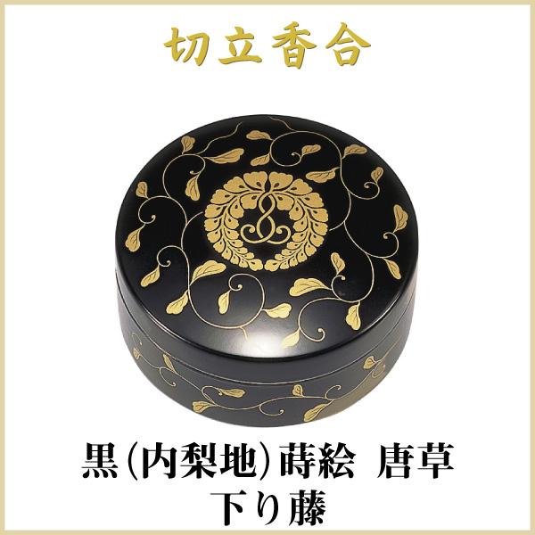 お香を収納する蓋付きの容器です サイズ2.5寸 直径75mm 切立香合 2.5寸 内梨地 唐草 下り藤 最新 黒 蒔絵 本物