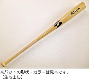 【オーダー】木製バット〈軟式 青タモ【国産】〉