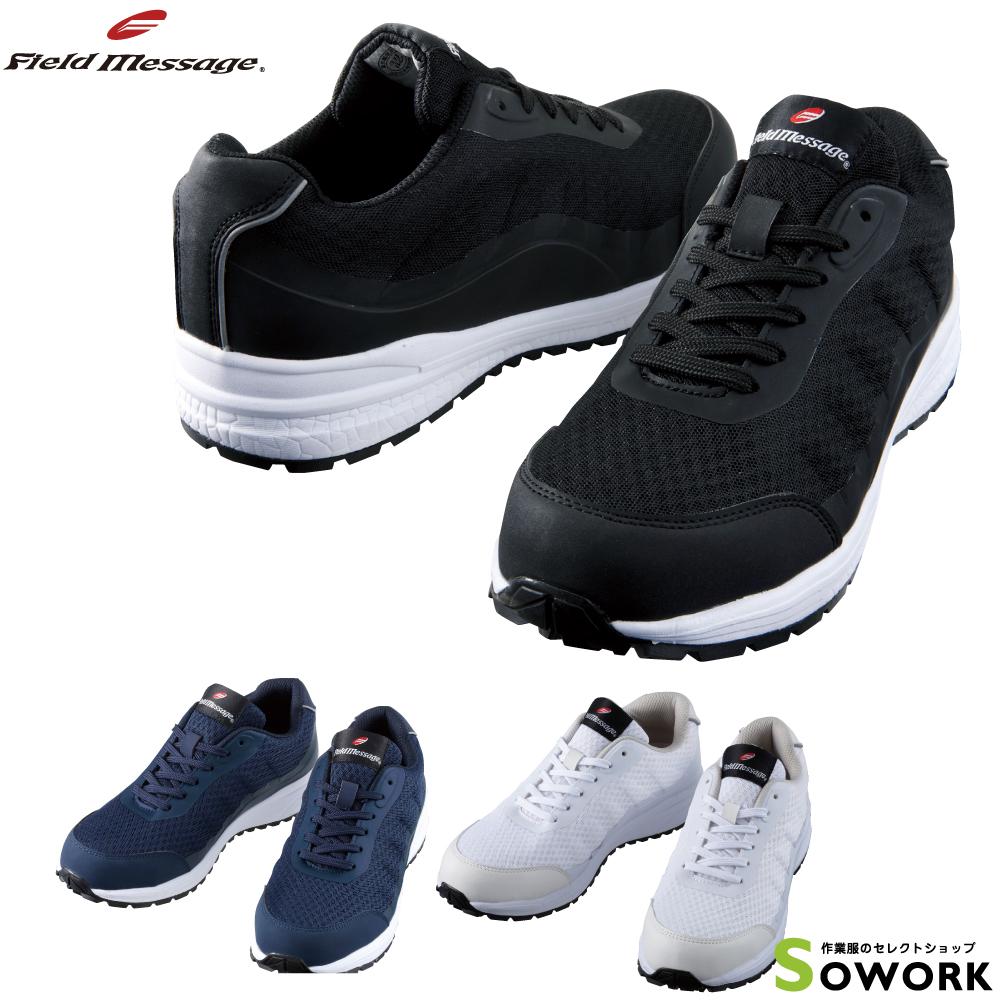 自重堂 S2161 安全靴 作業用靴 セーフティシューズ 作業着 JSAA認定品 メッシュ 耐滑 耐油 衝撃吸収 スニーカー ローカット ハイカット フィールドメッセージ Field massage 22.0cm~30.0cm