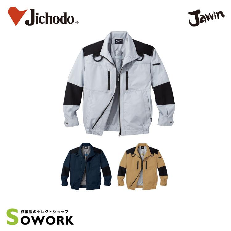 自重堂 JAWIN 54080 空調服長袖ブルゾン 4L-5L 春夏対応 【Jichodo ジャウィン 作業服 作業着 】