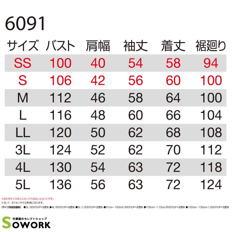 BURTLE 6091 ジャケット SS-LL 【作業服 作業着 バートル アウター メンズ レディース】