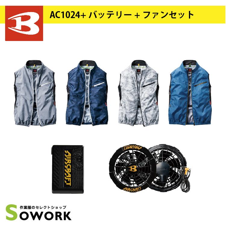 BURTLE AC1024 空調服 エアークラフトベストスターターセット 3L (AC210 リチウムイオンバッテリー/AC220 ファンユニット付属) 3L 【空調服に必要なオプション品が全てセットになっています!作業服 作業着 バートル アウター メンズ レディース】