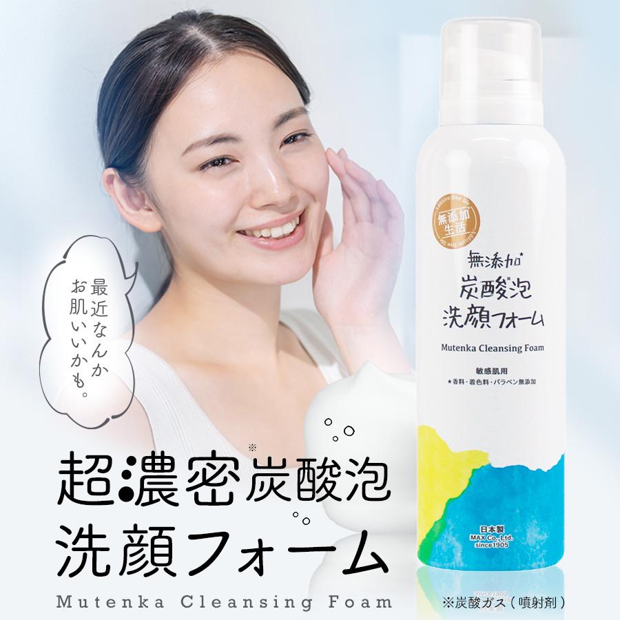 無添加 炭酸泡洗顔フォーム