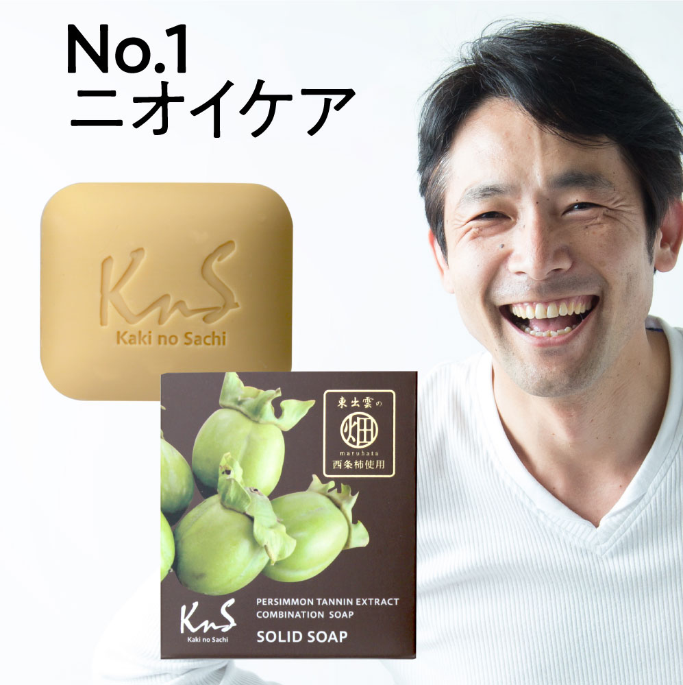 【 KnS 】薬用柿渋石鹸