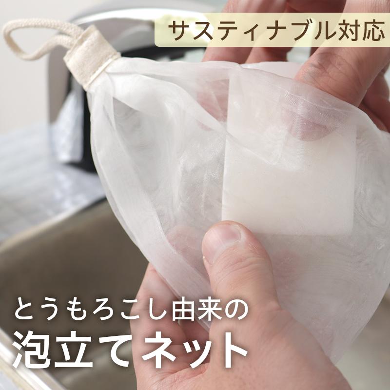 洗顔ネット 泡立てネット 植物性 25%OFF エコ サスティナブル 濃密 日本製 とうもろこし由来の泡立てネット 紐つき 石鹸 日時指定 きめ細 洗顔
