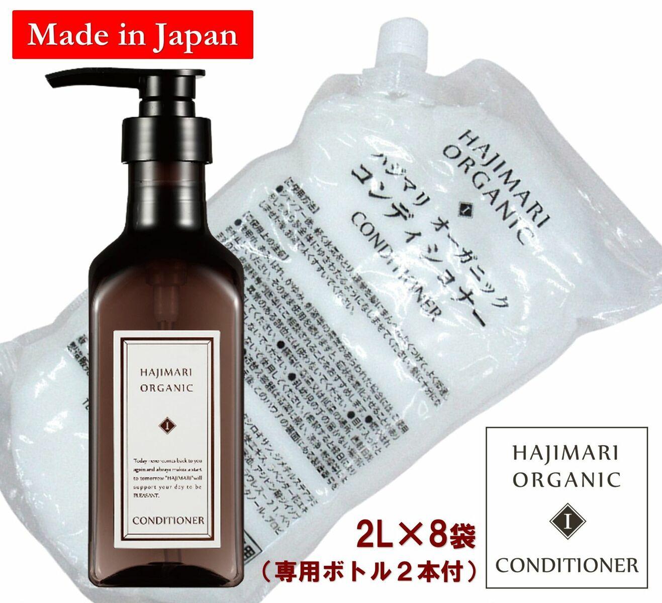 高級ホテル仕様の厳選されたオーガニック植物エキスを配合した爽やかな香りと使用感で心と身体にうれしいバスラインです 合成着色料 不使用 合成香料 極上 ハジマリ オーガニック コンディショナー HAJIMARI ORGANIC 2020A W新作送料無料 日本製 + 2L ×8袋 パウチ 2本天然由来 アルコールフリー 植物エキス 海外輸入 400ml 専用空容器