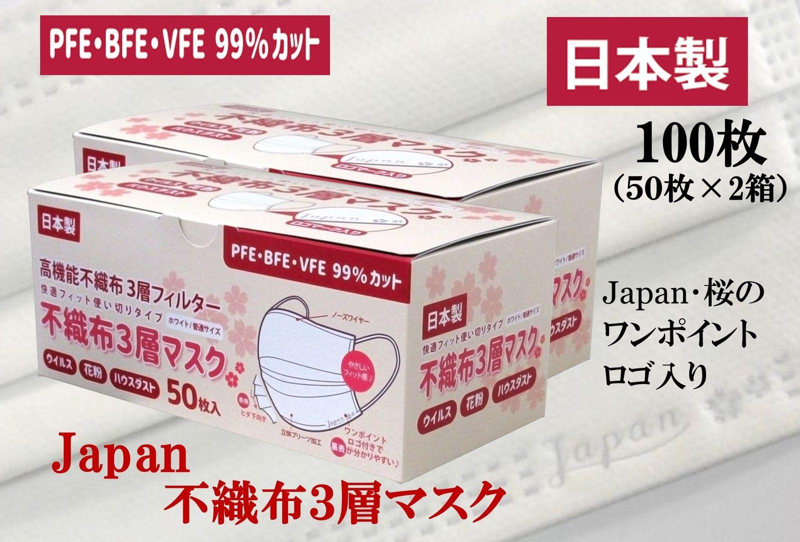 セール開催中最短即日発送 上品なさくらデザインパッケージ Japan 桜 可愛いロゴ入りで表裏が分かりやすい安心の日本製 自社工場製造 快適で優しいフィット感ある 使い切り不織布マスクです 100枚 不織布 日本製 マスク ワンポイント 舗 ロゴ入り 可愛い 日本産 肌に優しい売れ筋 立体 高機能 99%カット 日本製マスク 50枚×2箱 国産マスク 不織布マスク 呼吸しやすい 耳が痛くならない 快適フィット 使い捨てマスク プリーツ