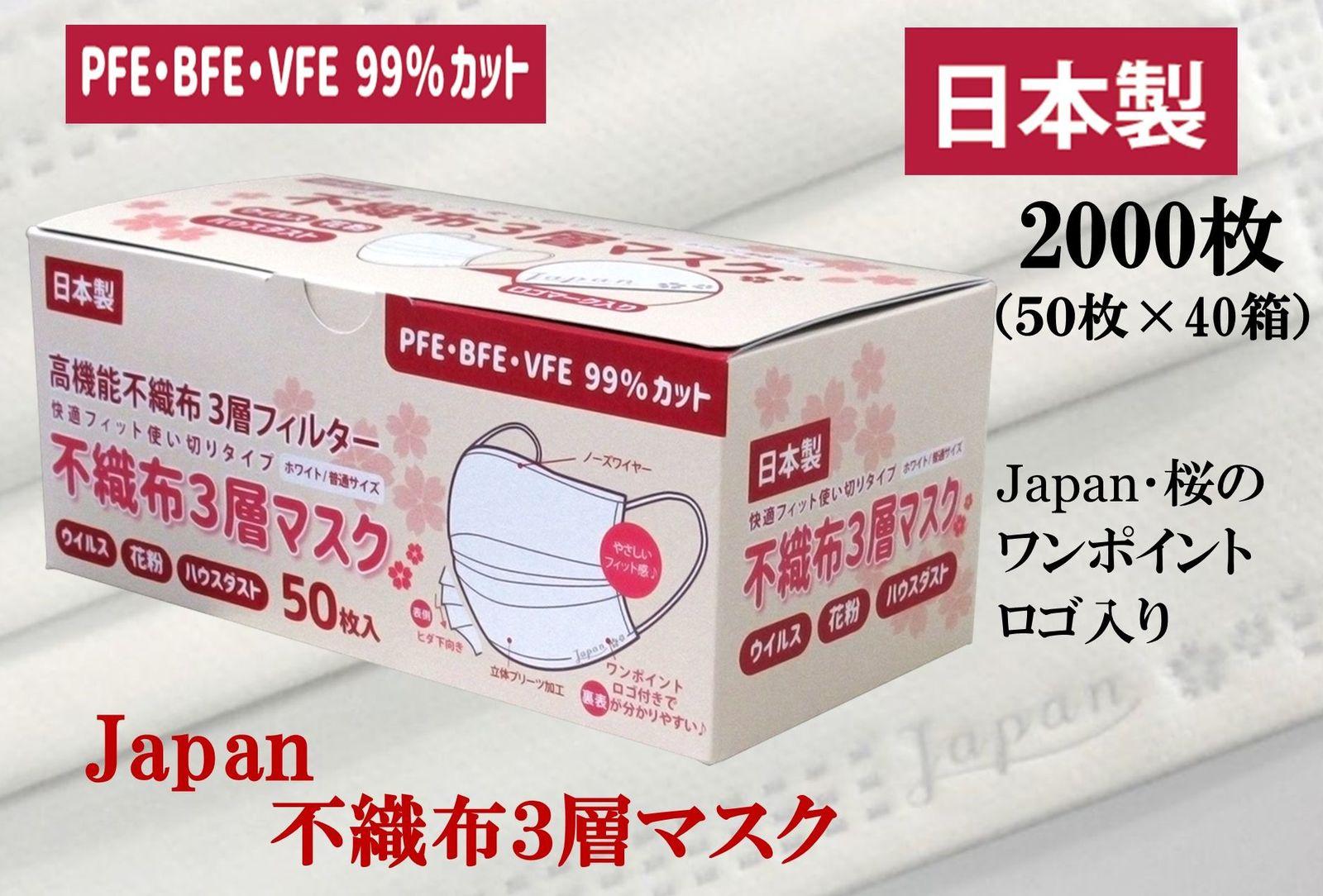 送料無料 上品なさくらデザインパッケージ Japan 桜 可愛い ロゴ入りで表裏が分かりやすい安心の日本製 自社工場製造 快適で優しいフィット感ある 使い切り不織布マスクです 2000枚 不織布 日本製 マスク まとめ買い ワンポイント 50枚×40箱 高機能 99%カット 日本製マスク 不織布マスク 日本産 3層フィルターマスク売れ筋 呼吸しやすい ロゴ入り 使い捨てマスク 肌に優しい 耳が痛くならない 商品 快適フィット 国産マスク