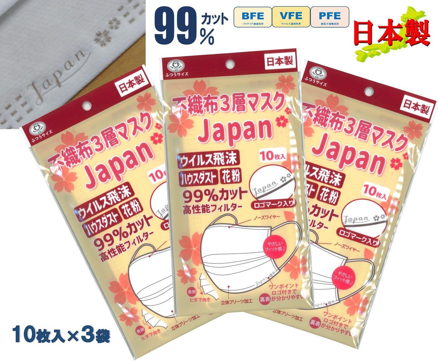 携帯に便利な袋入り Japan 桜 可愛いロゴ入りで表裏が分かりやすい安心の日本製 自社工場製造 快適で優しいフィット感ある 使い切り不織布マスクです 不織布 日本製 マスク ワンポイント ロゴ入り 可愛い 呼吸しやすい 高機能 日本製マスク ついに入荷 30枚 使い捨てマスク 肌に優しい 売れ筋 快適フィット 耳が痛くならない 18%OFF 3層フィルターマスク 日本産 10枚入×3袋セット 99%カット 国産マスク