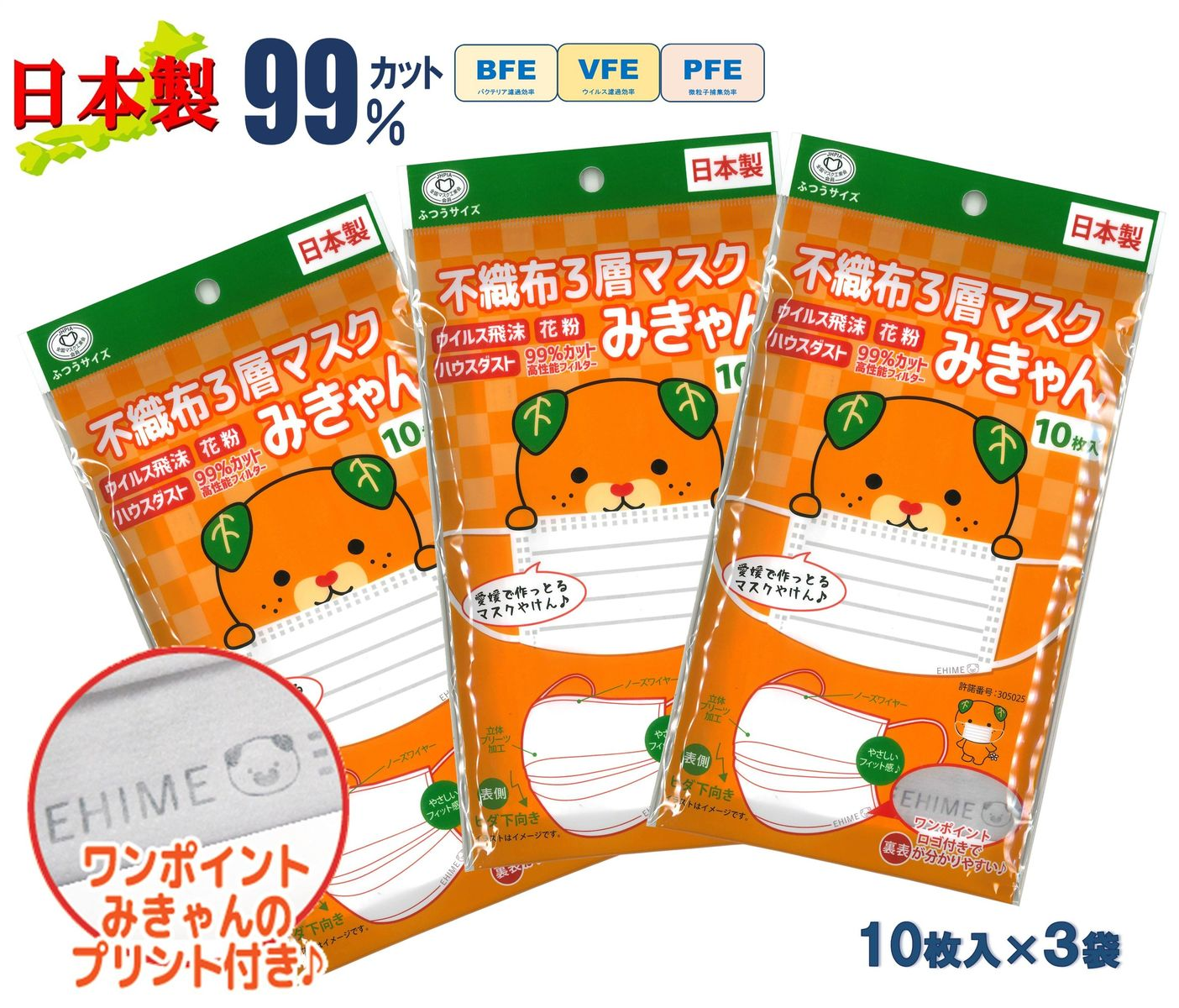 安心の日本製 18%OFF 快適で優しいフィット感のある 使い切り不織布マスクです 10枚が袋に入って1枚づつ取り出して使えます 愛媛県のマスコットキャラクター みきゃん 不織布マスク ワンポイント ロゴ 可愛い キャラクター 日本製 3層フィルターマスク 30枚 お気に入り 日本製マスク みきゃんロゴ 呼吸しやすい 99%カット 日本産 高機能 国産マスク 耳が痛くならない 不織布 快適フィット 使い捨てマスク 10枚入×3袋セット