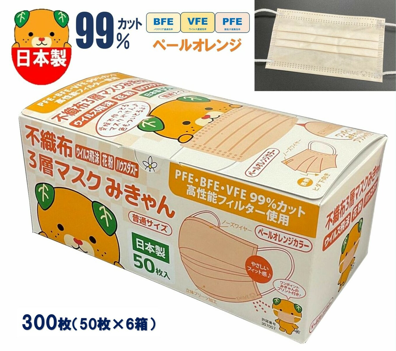 可愛い愛媛県のマスコットキャラクター 全店販売中 みきゃんマスクにペールオレンジ ベージュ 登場 お肌に馴染み 血色が良く見える 安心の日本製 使い切り不織布マスク 6箱セット みきゃん ペールオレンジ 買収 300枚 不織布マスク カラー ワンポイント ロゴ 可愛い 日本製 耳が痛くならない 呼吸しやすい 99%カット 日本産 キャラクター 使い捨てマスク 国産マスク 不織布 3層フィルター プリーツ 立体 日本製マスク 50枚×6箱 高機能 快適フィット