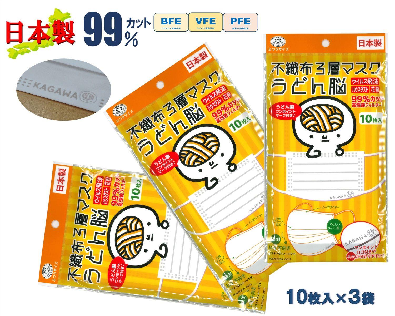 安心の日本製 快適で優しいフィット感のある 使い切り不織布マスクです 舗 10枚が袋に入って1枚づつ取り出して使えます 香川県のツルきゃら うどん脳 袋入りで登場 不織布マスク ワンポイント ロゴ セール特別価格 可愛い キャラクター 日本製 3層フィルターマスク 呼吸しやすい 99%カット 日本製マスク 日本産 高機能 30枚 不織布 うどん脳ロゴ 快適フィット 国産マスク 使い捨てマスク 10枚入×3袋セット 耳が痛くならない