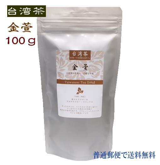 台湾茶葉 アイテム勢ぞろい 人気 ミルキーな香り 芳醇な口感 台湾茶 金萱茶 100g キンセンチャ 普通郵便で 徳用 送料無料 烏龍茶