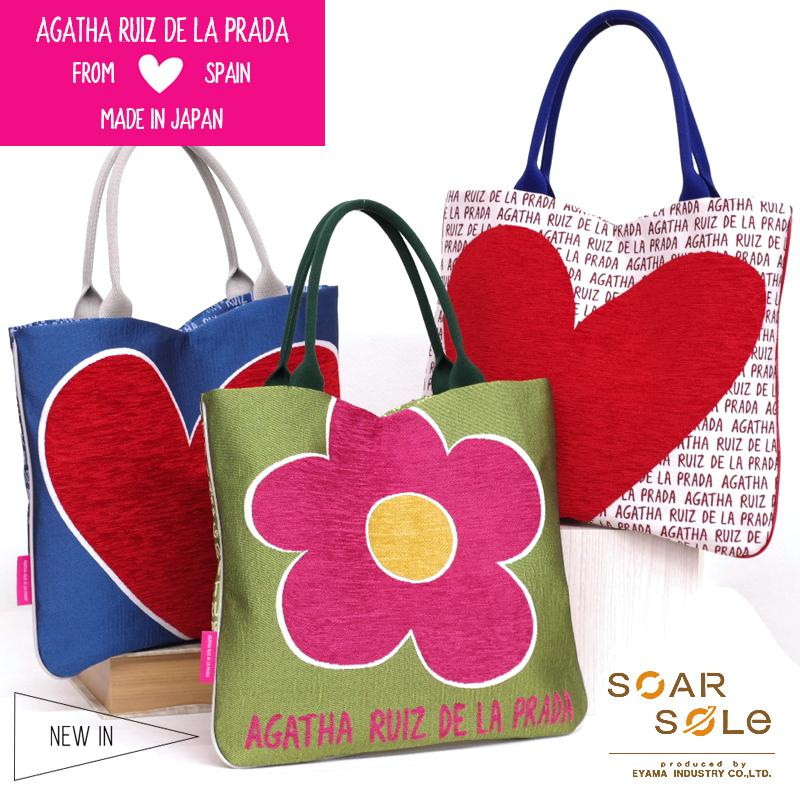 AGATHA RUIZ DE LA PRADA アガタルイスデラプラダ デザイン テキスタイル トートバッグ レディース 大きめ A4対応〈日本製〉ゴブラン織りバッグ【送料無料】【あす楽対応】【無料ラッピング】SOAR SOLe/ソアソウル Big Heart[ビッグハート]7380