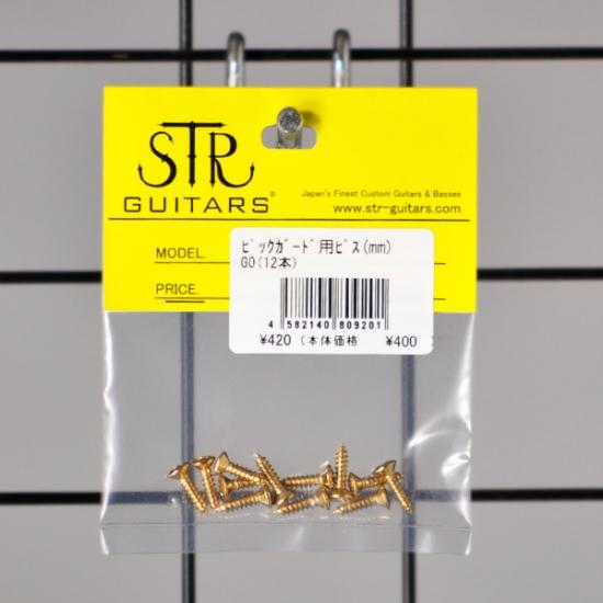 ミリ規格 品質検査済 ピックガード用 ビス GO ゴールド 12本入り パーツ ネジ ギター ベース リプレイスメント 用 激安価格と即納で通信販売