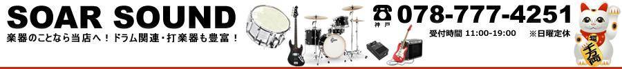 SOAR SOUND:楽器・機材の専門店!ドラム・パーカッション・打楽器も豊富!