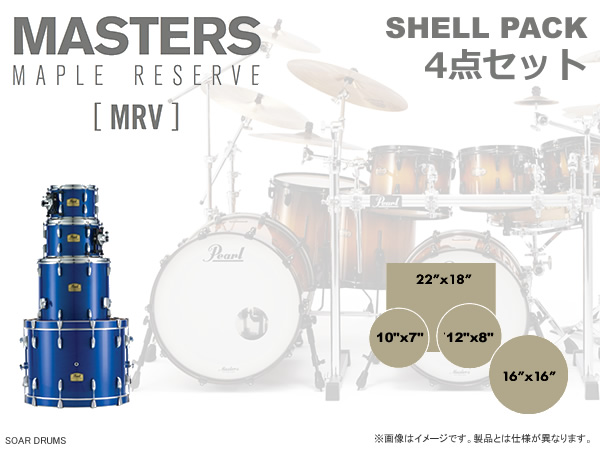 MRV Pearl(パール)ドラムセット 4点セット SHELL PACK シェルパック Masters Maple Reerve MRV924BEDP/C