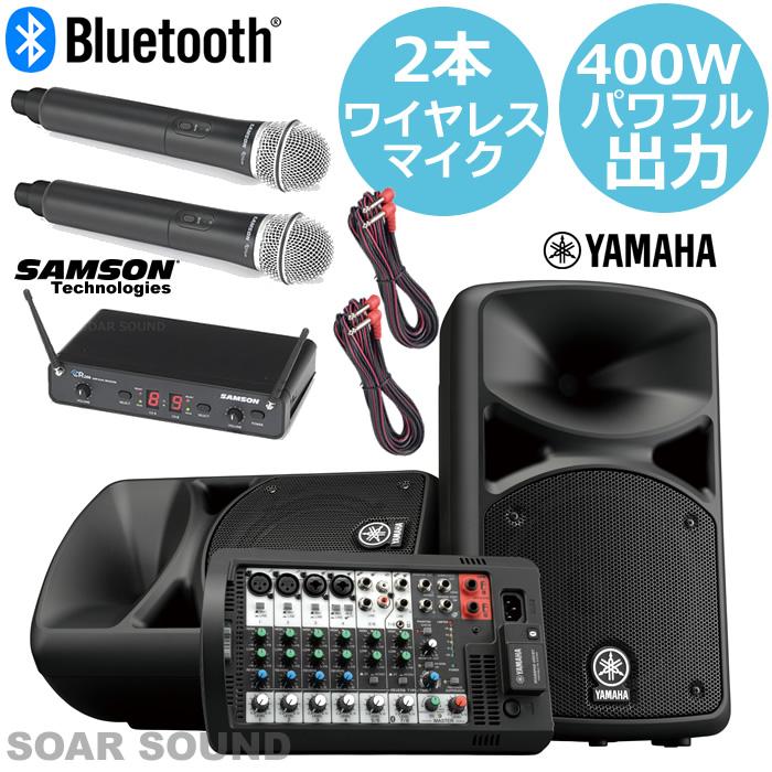 安心のYAMAHA&SAMSON製 大出力400W 広い会場にも余裕で対応!無線ワイヤレスマイク2本+アンプ・スピーカーセット 2人対応 STAGEPAS(整理番号 Y400-S2W)